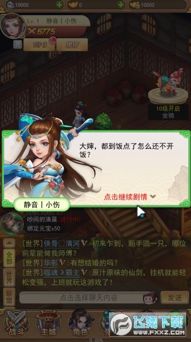 仙剑柔情版手游官方版0.1.15524最新版截图1