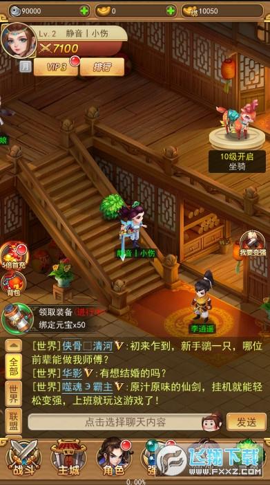 仙剑柔情版手游官方版0.1.15524最新版截图2