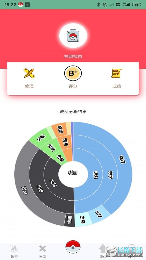 优校团app手机版0.0.14最新版截图0