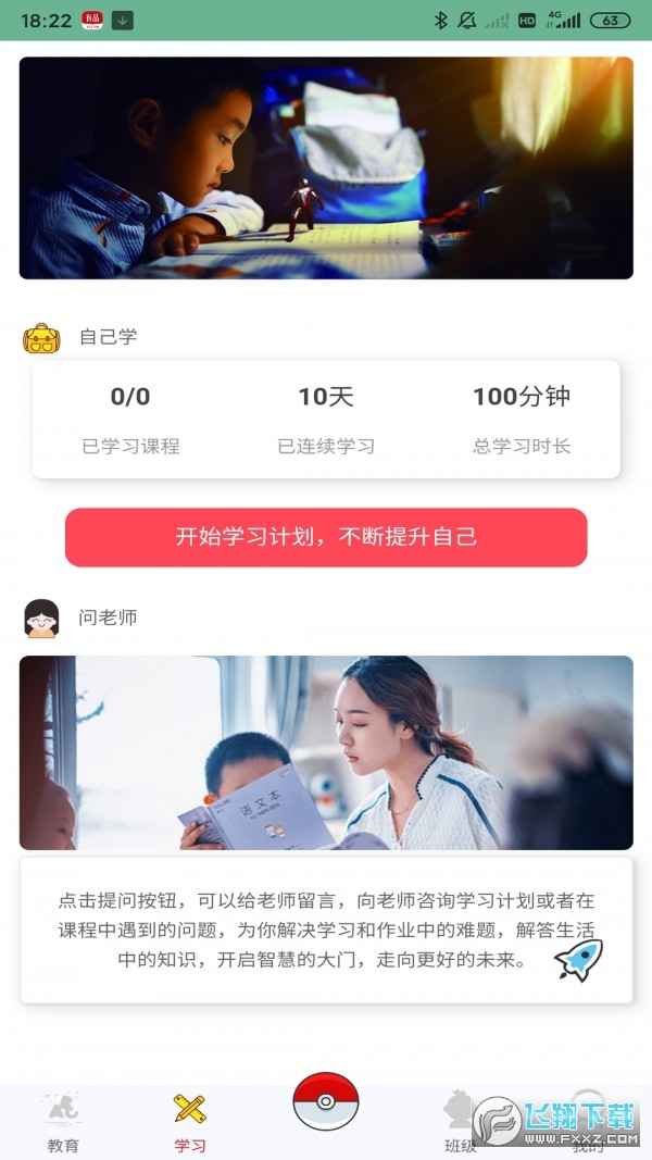 优校团app手机版0.0.14最新版截图1