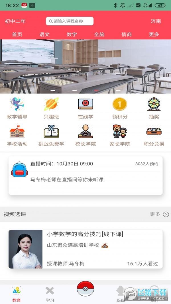 优校团app手机版0.0.14最新版截图2