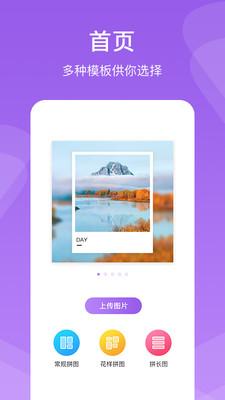 懒人拼图手机版v1.4.5安卓版截图1