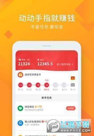 全民推推赚appv1.0 官网版截图0