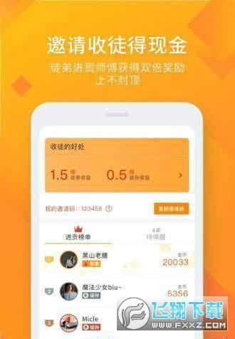 全民推推赚appv1.0 官网版截图1
