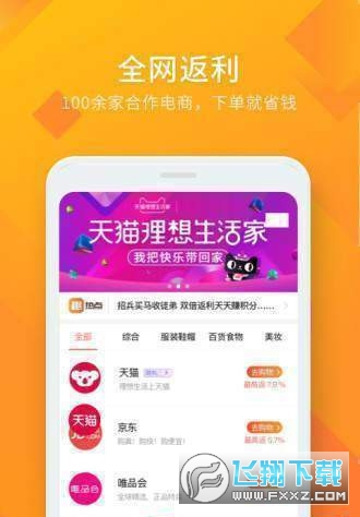 全民推推赚appv1.0 官网版截图2