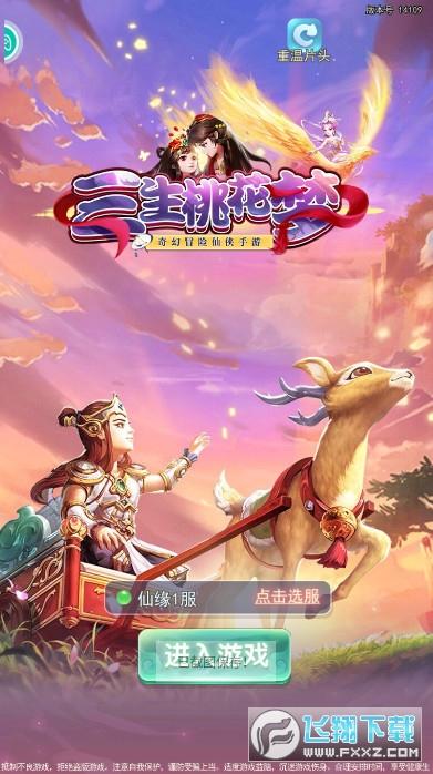 三生桃花梦手游安卓版1.0正式版截图1