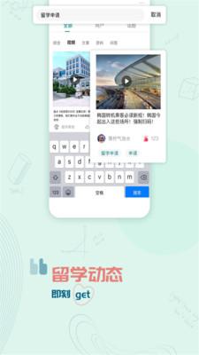 今日留学appv2.0.7官方版截图1