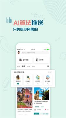 今日留学appv2.0.7官方版截图2