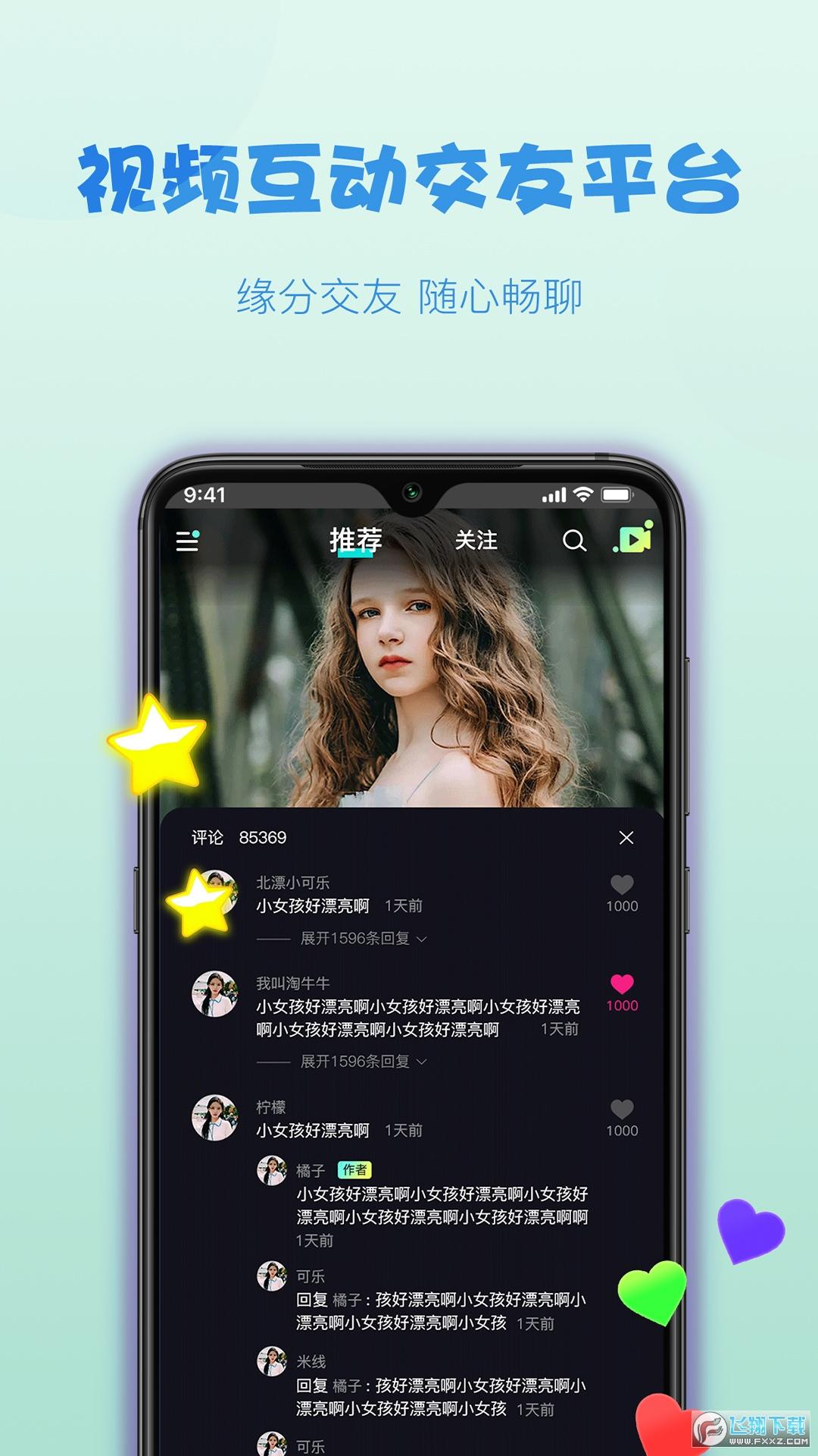 糖球短视频appv1.0.0安卓版截图2