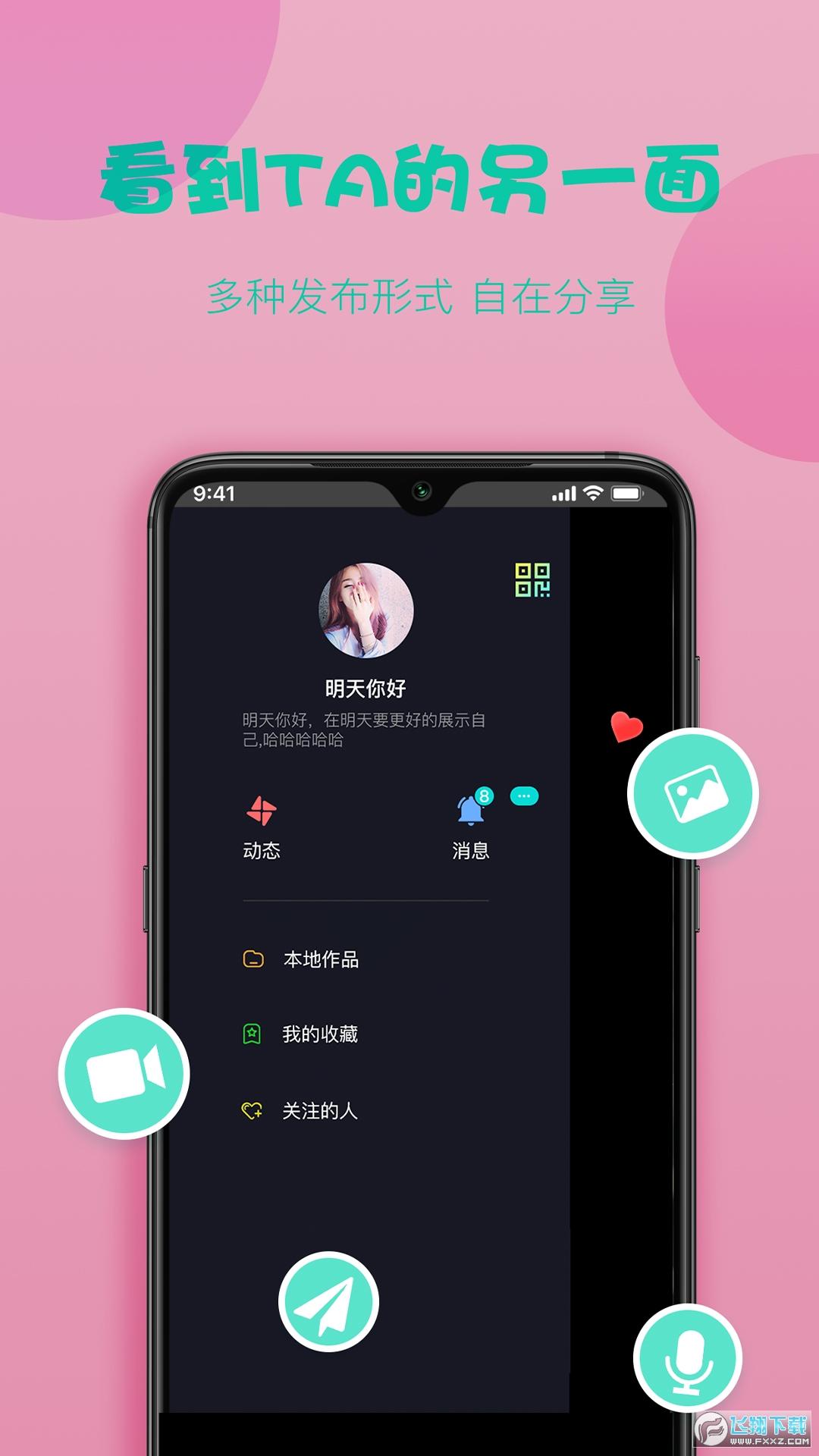 糖球短视频app
