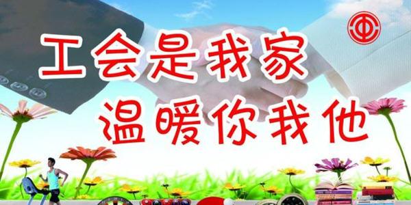 工会app_手机工会客户端_各地工会app下载