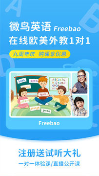 微鸟少儿英语app最新版