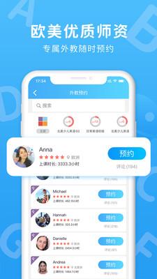 微鸟少儿英语app最新版v3.7.6安卓版截图3