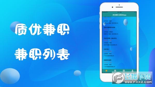 质优兼职app正式版v1.0安卓版截图1