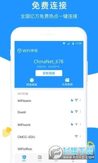 万能WiFi极速版appv1.0.0官方版截图1