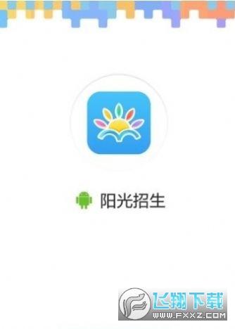 2020江苏省阳光招生小升初appv1.1官方版截图1