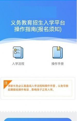 2020江苏省阳光招生小升初appv1.1官方版截图0