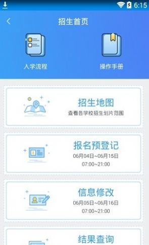 2020江苏省阳光招生小升初appv1.1官方版截图2