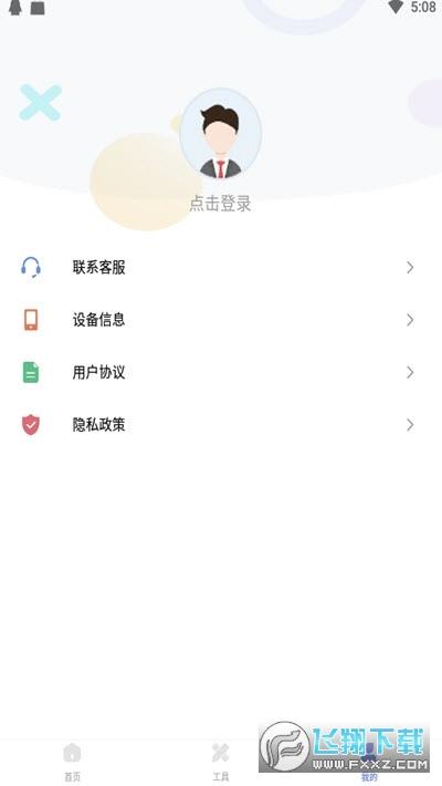 抠图换背景app安卓版v1.0.1手机版截图0