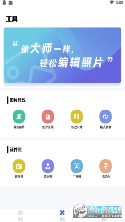 抠图换背景app安卓版v1.0.1手机版截图2