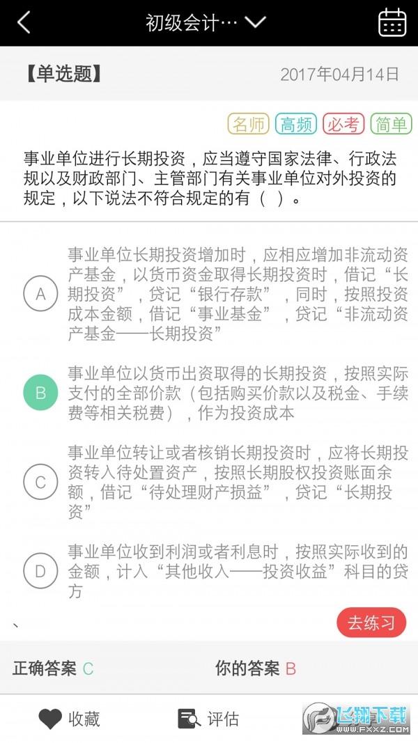 会计智题库app手机版0.2.9最新版截图0