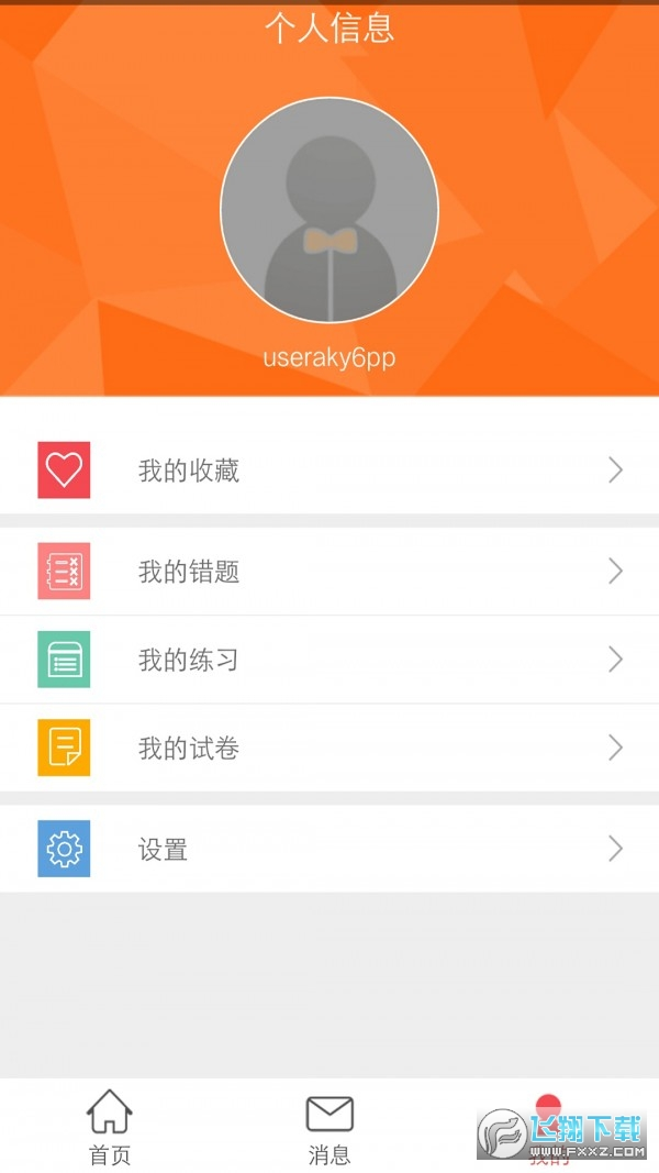 会计智题库app手机版0.2.9最新版截图2