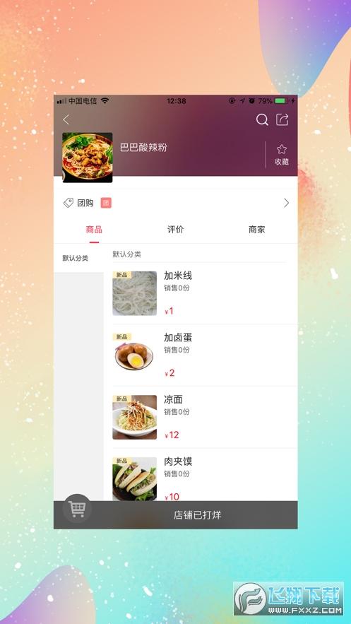 幸福伊宁官方appv4.8.2安卓版截图0