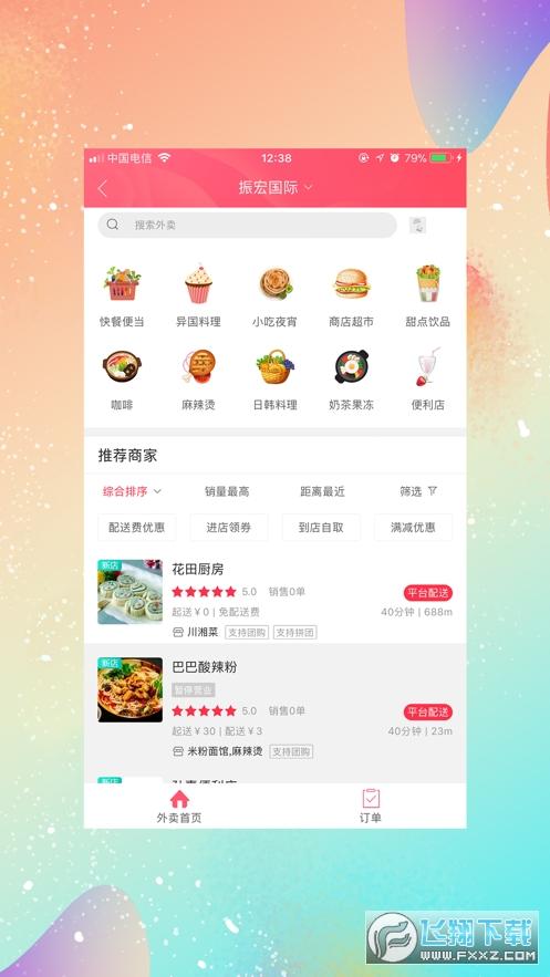 幸福伊宁官方appv4.8.2安卓版截图2