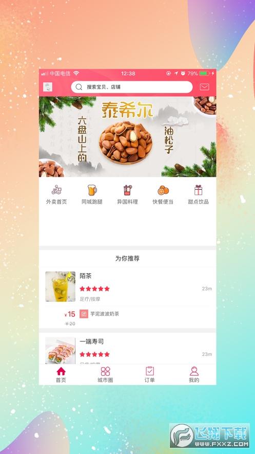 幸福伊宁官方appv4.8.2安卓版截图3