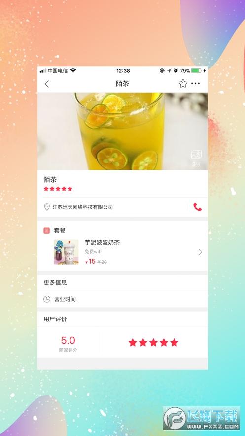 幸福伊宁官方appv4.8.2安卓版截图1