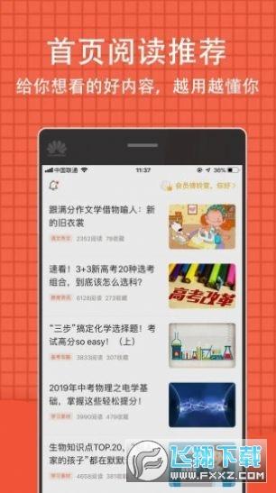 2020天津招考网成绩查询appv1.0 安卓版刀撞向了水震波结界截图1