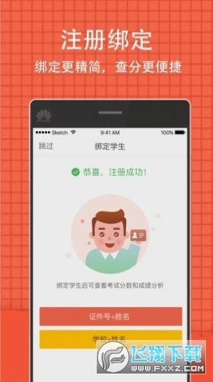 2020天津招考网成绩查询appv1.0 安卓ζ版截图0