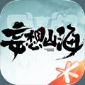 妄想山海手游v1.0安卓版