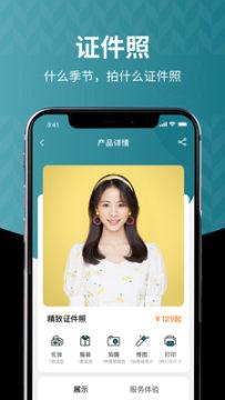 网红海马体照相平台手机版下载