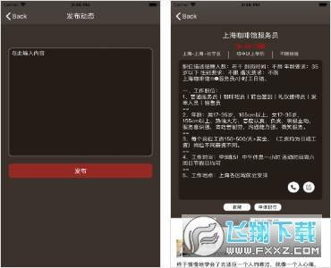 启辰兼职赚钱appv1.0 安卓版截图0
