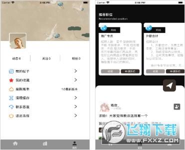 启辰兼职赚钱appv1.0 安卓版截图1