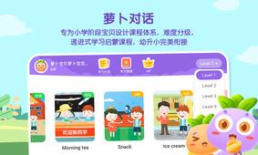 萝卜对话app官方版v1.0.2安卓版截图3