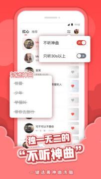 红心音乐app手机版