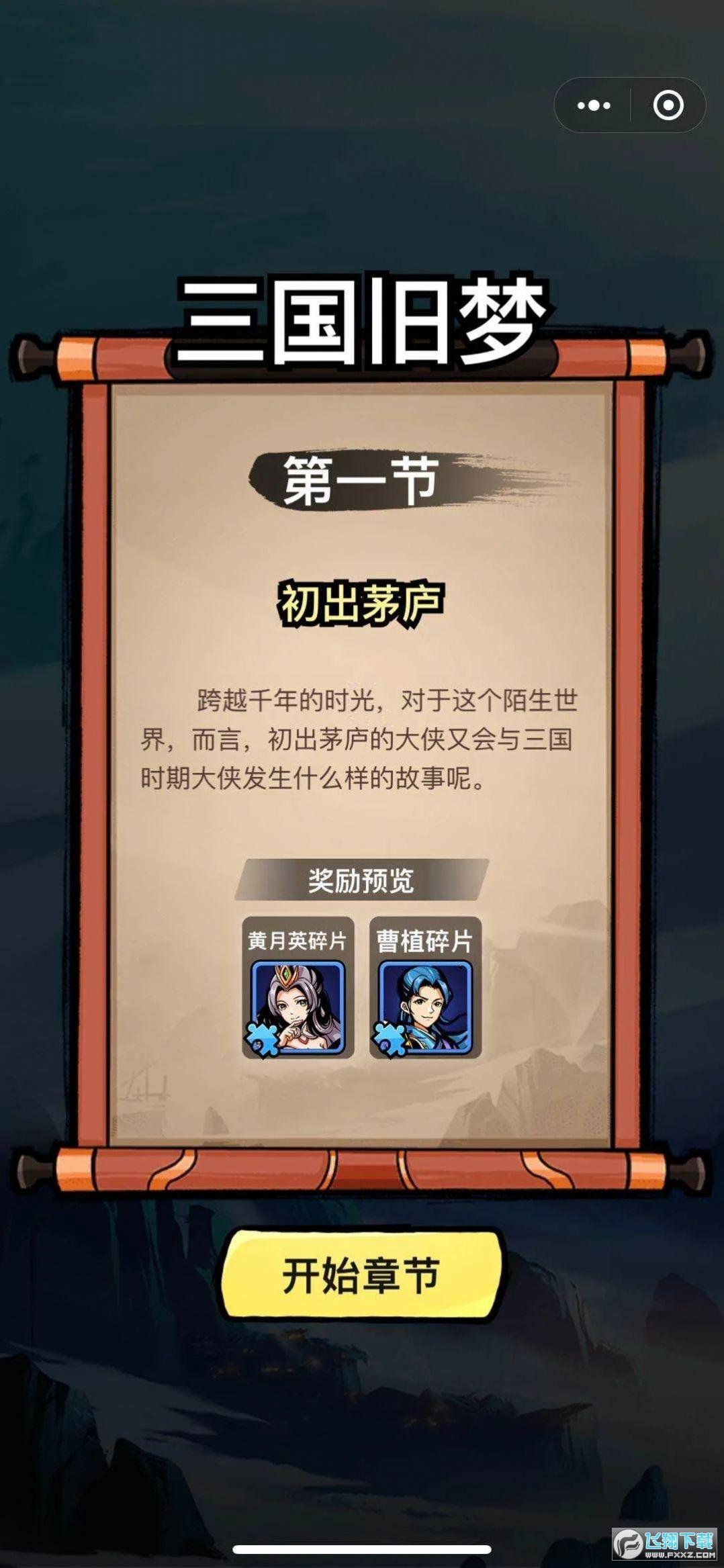 英雄也爱成语领红包appv1.0赚钱版截图2