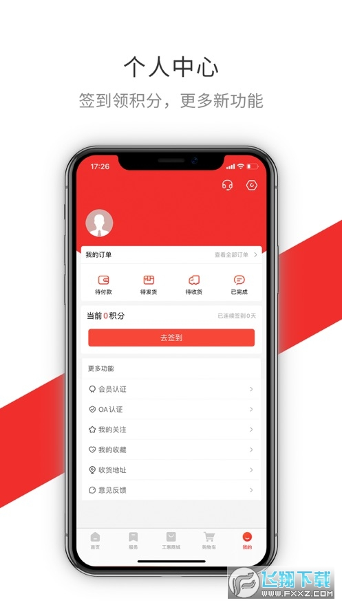 洛工惠app官方版v2.0.0截图0