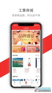 洛工惠app官方版