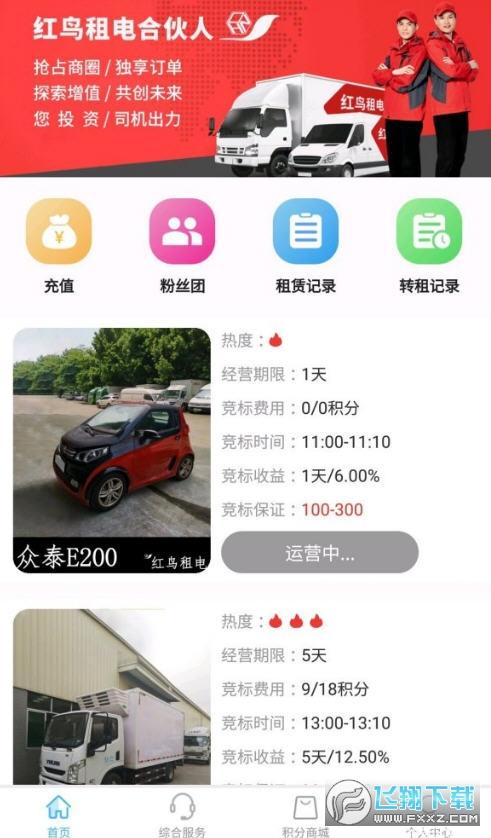 红鸟租电新能源赚钱app1.0正式版截图0