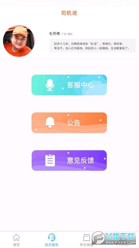 红鸟租电新能源赚钱app1.0正式版截图1