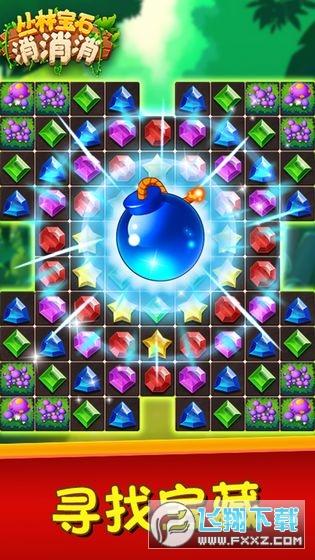 丛林宝石消消消赚钱游戏v1.0红包版截图0