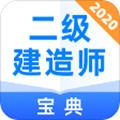 二级建造师宝典2020最新版v1.0.1官方版