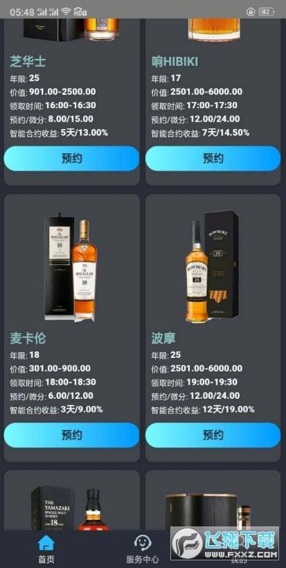 酒福宝赚钱福利app1.1安卓版截图0