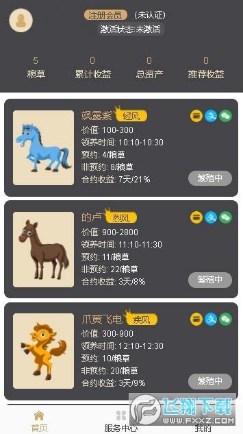八骏全图互助平台赚钱app2.5.3正式版截图1