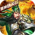 亂鬥三國無限版v1.0.1海量版