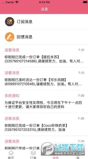 智优兼职赚钱appv1.0 安卓版截图2
