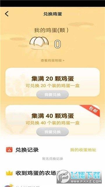 蛋多多农场分红赚钱appv20.07.22官方版截图1